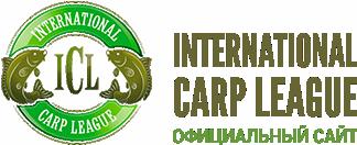 ICL - Международная карповая лига - Powered by vBulletin