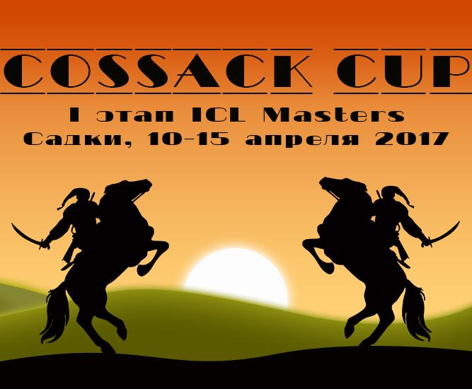 Анонс Cossack Cup 2017