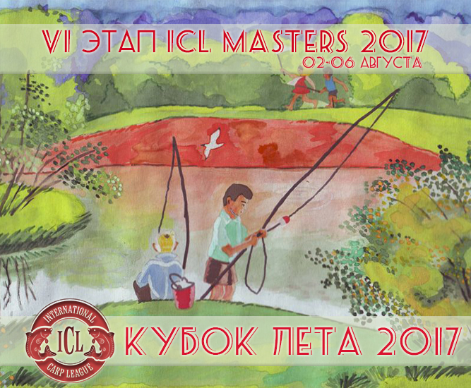 Кубок Лета 2017