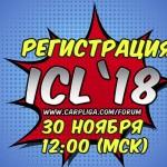 Регистрация ICL 2018