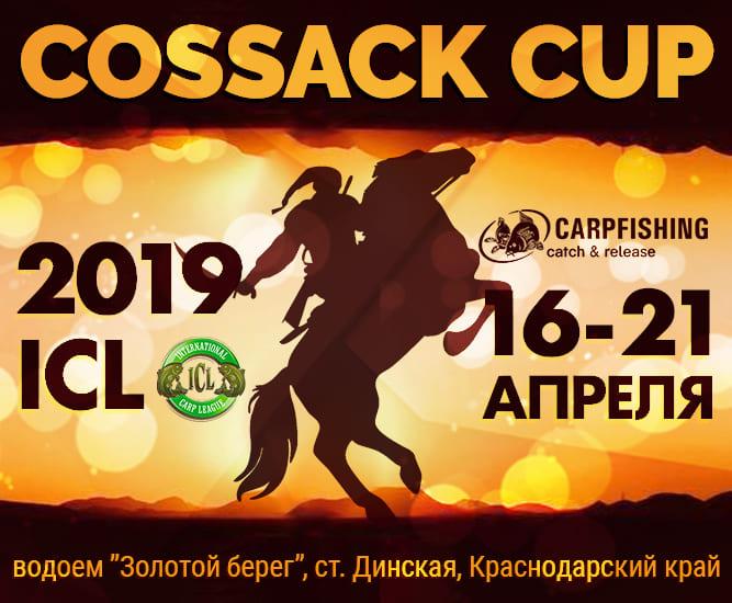 Cossack Cup 667x550