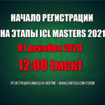 календарь ICL список 2021