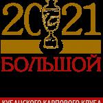 БМКК-2021