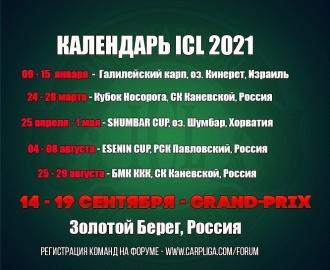Календарь и Регламент ICL 2021
