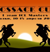 On-line трансляция I этапа ICL Masters 2017 — Cossack Cup