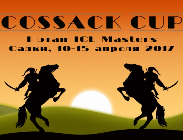 I этап ICL Masters 2017 — COSSACK CUP