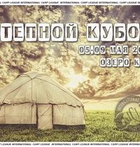 ON-LINE трансляция этапа — СТЕПНОЙ КУБОК, Казахстан