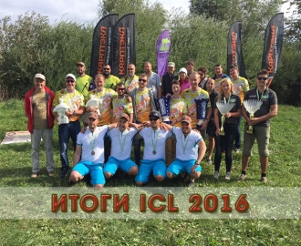 ИТОГИ INTERNATIONAL CARP LEAGUE 2016