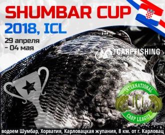 СКОРО! СТАРТ III этапа ICL Masters 2018 — SHUMBAR CUP