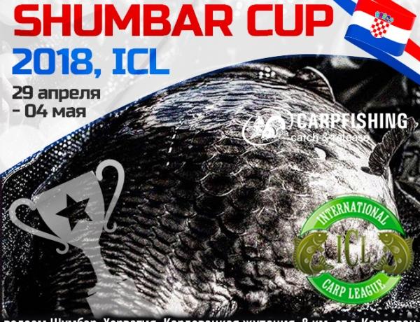 III этап ICL Masters 2018 — SHUMBAR CUP