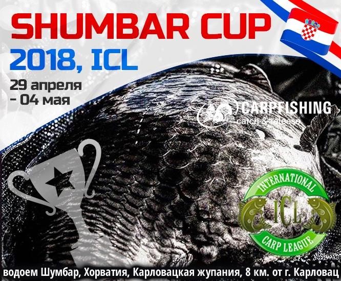 СКОРО! СТАРТ III этапа ICL Masters 2018 - SHUMBAR CUP