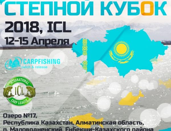 Этап KZ ICL Masters 2018 — СТЕПНОЙ КУБОК