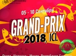 GRAND-PRIX ICL 2018