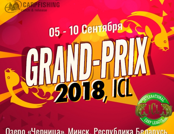 ON-LINE GRAND-PRIX ICL 2018
