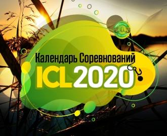 КАЛЕНДАРЬ СЕЗОНА ICL 2020