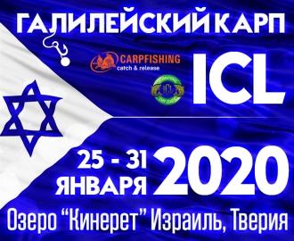 Стартует карповый сезон 2020 года — Галилейский карп 2020!
