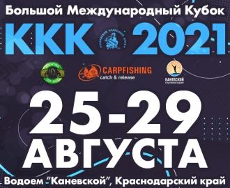 IV этап ICL Masters —  БМК ККК 2021