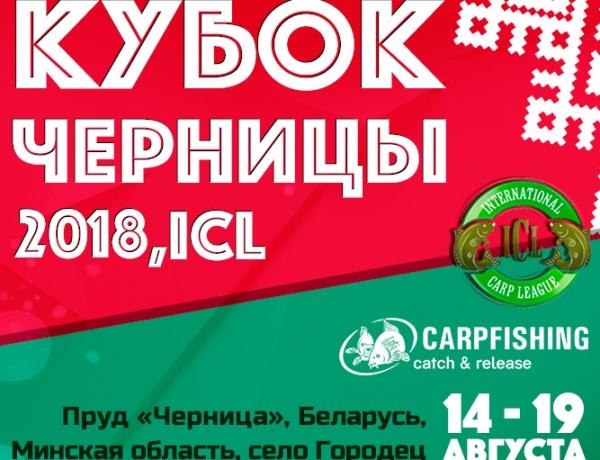 Кубок Черницы 2018 — IX этап ICL Masters 2018