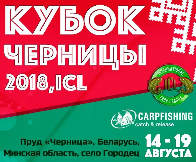 Кубок Черницы 2018 - IX этап ICL Masters 2018
