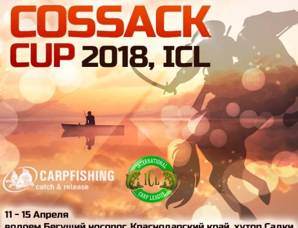 II этап ICL Masters 2018 — COSSACK CUP 2018