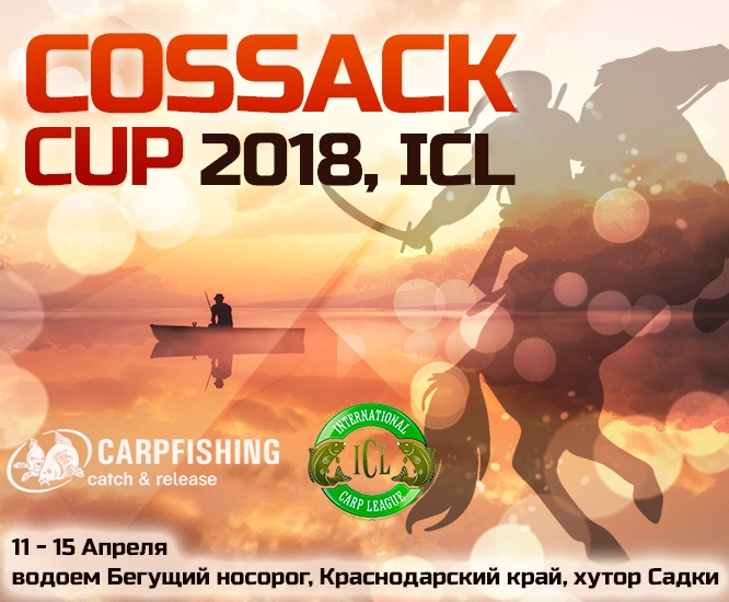II этап ICL Masters 2018 - COSSACK CUP, х. Садки, Россия
