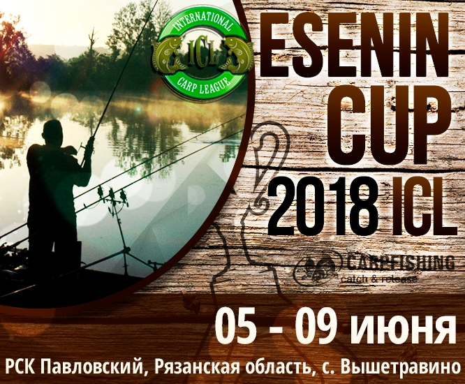 ESENIN CUP '18 - V этап ICL Masters 2018