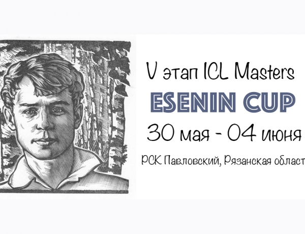 Esenin Cup '16