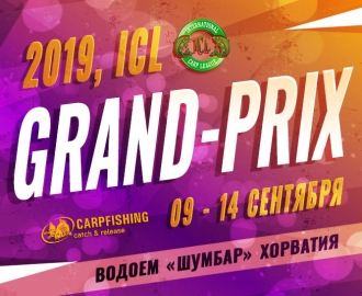 Grand-Prix International Carp League 2019