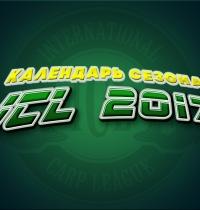 КАЛЕНДАРЬ МЕЖДУНАРОДНОЙ КАРПОВОЙ ЛИГИ 2017