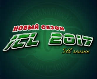 Новый, 5 сезон, International Carp League 2017!