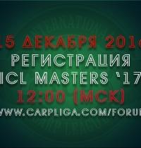 РЕГИСТРАЦИЯ КОМАНД на ЭТАПЫ ICL MASTERS '17