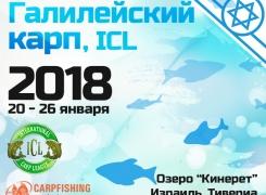 СТАРТ МЕЖДУНАРОДНОЙ КАРПОВОЙ ЛИГИ — 2018!