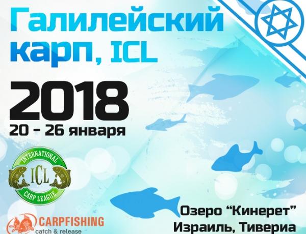I этап ICL Masters 2018 — Галилейский карп 2018