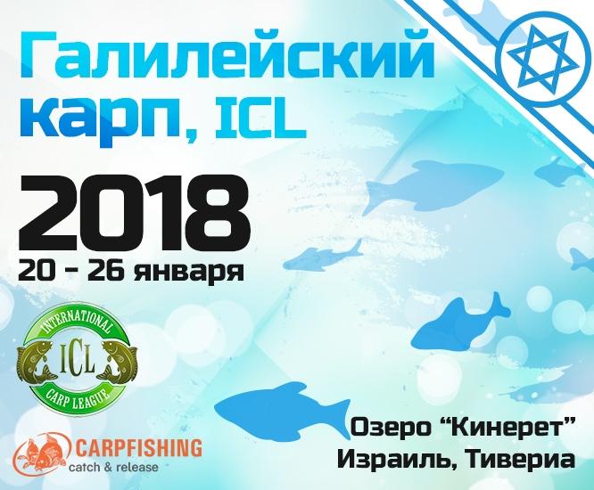 СТАРТ МЕЖДУНАРОДНОЙ КАРПОВОЙ ЛИГИ - 2018!