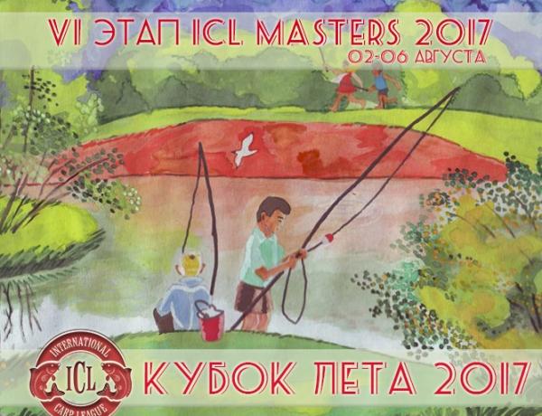 VI этап ICL Masters '17 — КУБОК ЛЕТА