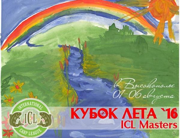 Кубок Лета '16