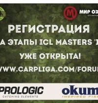 Регистрация на этапы ICL Masters 2018 — началась!