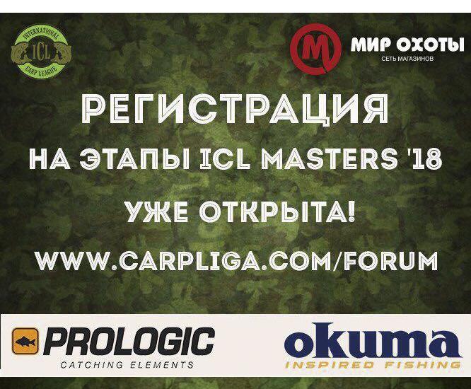Регистрация на этапы ICL Masters 2018 - началась!