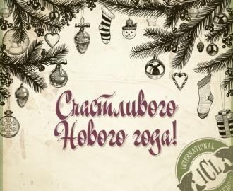 С НОВЫМ, 2017 ГОДОМ, ДРУЗЬЯ!