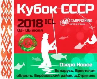 VII этап ICL Masters 2018 — Кубок СССР