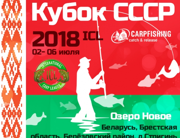 VII этап ICL Masters 2018 — Кубок СССР, оз. Новое, Беларусь