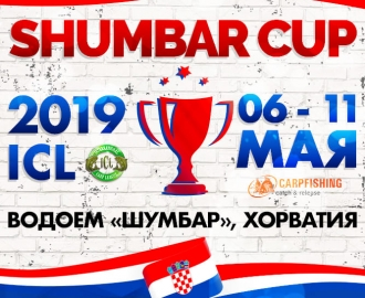 SHUMBAR CUP 2019 — IV этап ICL Masters
